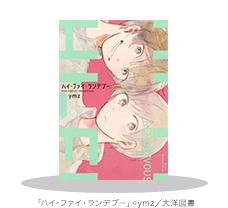 「ハイ・ファイ・ランデブー」配信記念レーベル特集(~11/30)