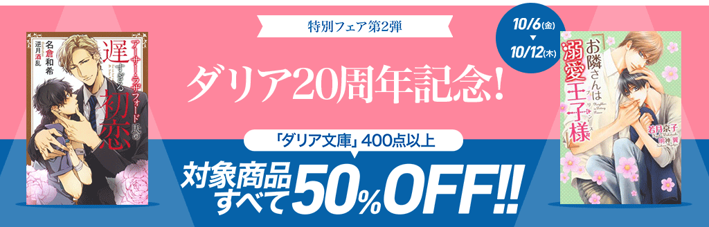 ダリア20周年記念フェア <第2弾>「ダリア文庫」400点以上対象商品すべて50%OFF!!