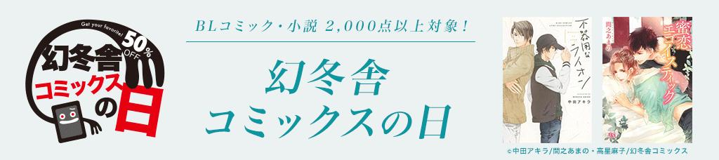 BLコミック・小説 2,000点以上対象! 幻冬舎コミックスの日