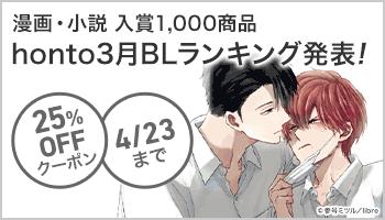 【OP】【BL】月間ランキング発表(3月度)25%OFFクーポン ~4/23