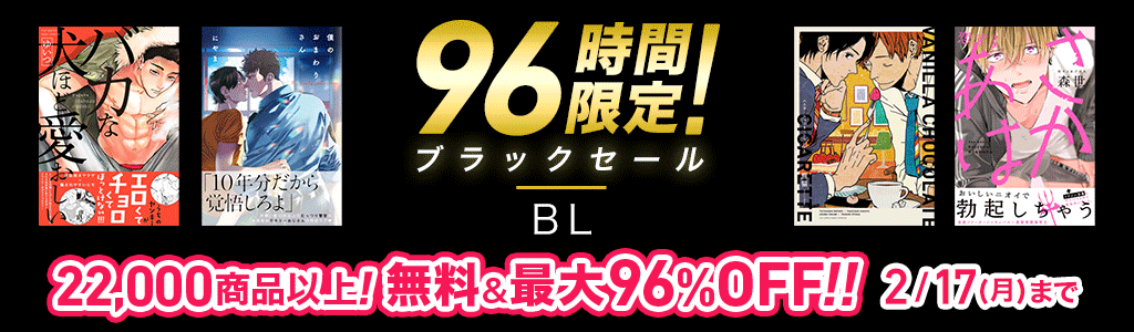 [BL]96時間限定! ブラックセール 22,000商品以上!無料&最大97%OFF!