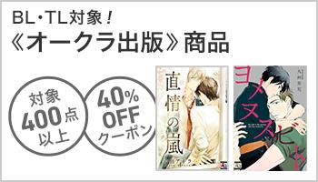 【OP】【BL】≪オークラ出版≫40%OFFクーポン(~6/20)