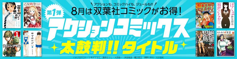 アクションも、コミックハイも、ジュールも!!!8月は双葉社コミックがお得! 第1弾アクションコミックス太鼓判!!タイトル