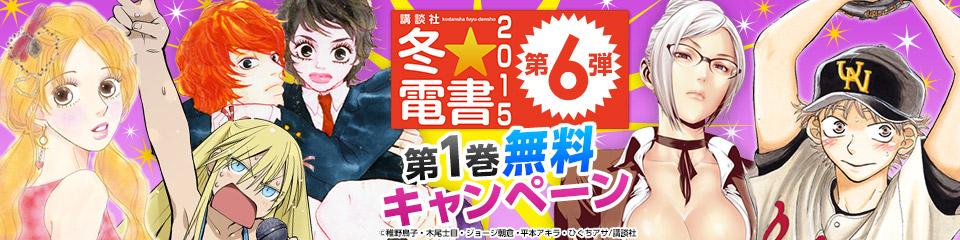 冬☆電書2015【コミック】第6弾