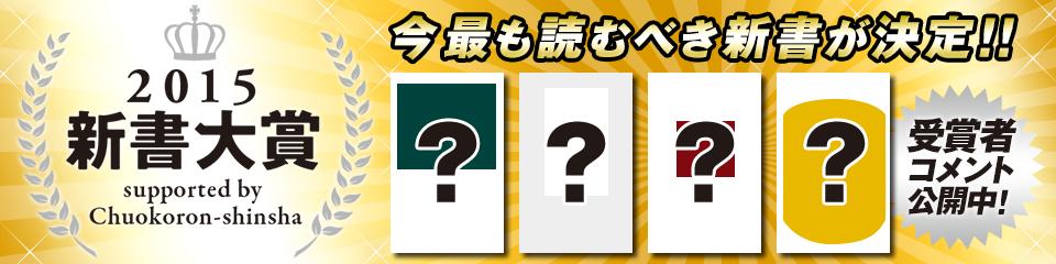 新書大賞2015 今最も読むべき新書が決定!! 受賞者コメント公開中!