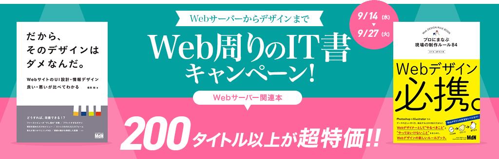 Webサーバーからデザインまで、Web周りのIT書キャンペーン