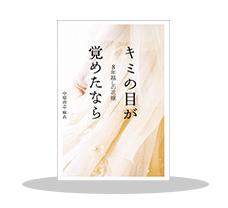 映画公開記念!『8年越しの花嫁』キャンペーン ~12月31日
