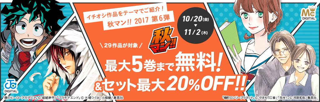 イチオシ作品をテーマでご紹介! 秋マン!! 2017 第6弾 29作品が対象 最大5巻まで無料! &セット最大20%OFF!!