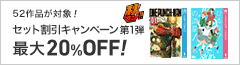[9/22~10/12ポイントなし]秋マン!! 2017 セット 【第1弾】 (~10/12)