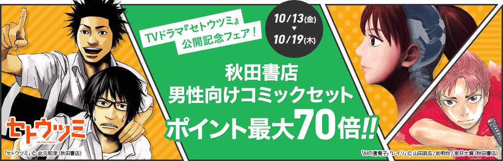 TVドラマ『セトウツミ』 公開記念フェア! 秋田書店 男性向けコミックセット ポイント最大70倍!!