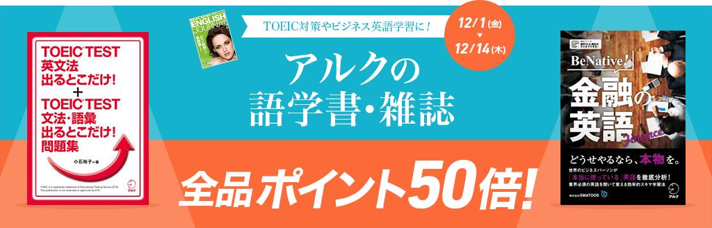 TOEIC対策やビジネス英語学習に!アルクの語学書・雑誌 全品ポイント50倍!