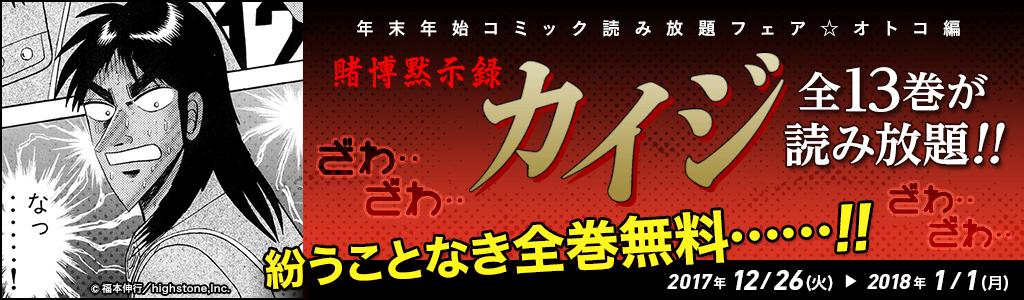 年末年始コミック読み放題フェア☆オトコ編 『賭博黙示録 カイジ』 全13巻が読み放題!