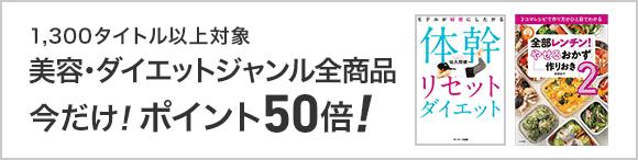 【ポイント50倍】実用「美容・ダイエット」ジャンル商品 全品50倍CP