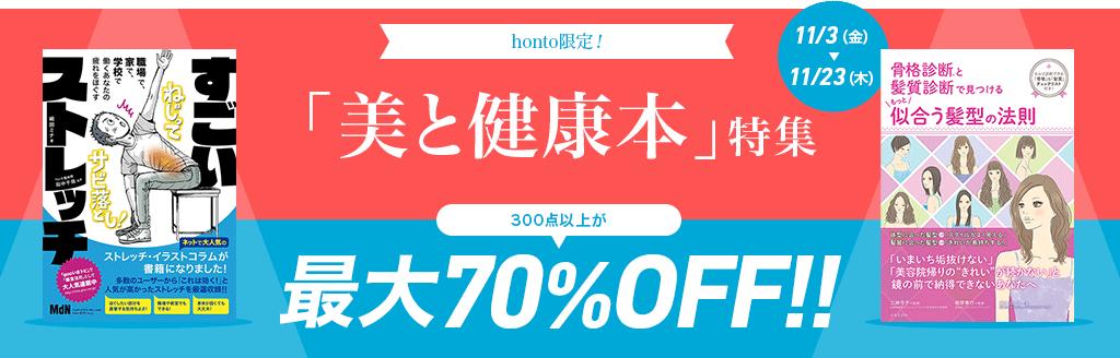 honto限定! 「美と健康本」特集/300点以上が最大70%OFF!