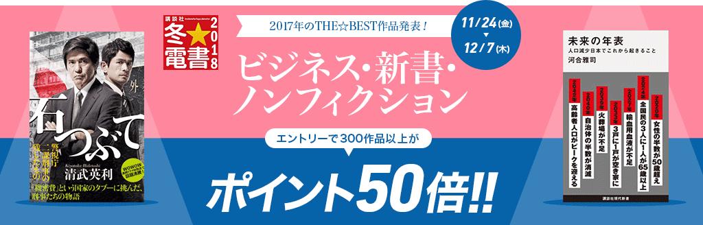 2017年のTHE☆BEST作品発表!ビジネス・新書・ ノンフィクション エントリーで 300作品がポイント50倍!