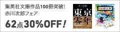 集英社の文庫作品100冊突破記念 赤川次郎フェア(~12/21)