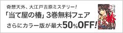 奇想天外、大江戸吉原ミステリー!「当て屋の椿」3巻無料フェア!!(~6/29)