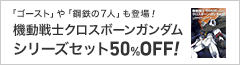 一気読み!「機動戦士クロスボーンガンダム」フェア(~6/29)