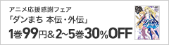 『ダンまち』 特別キャンペーン(~7/6)
