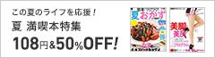 夏☆満喫本特集!対象作品が100円&50%OFF!!(~8/3)