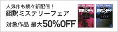 人気作も続々新配信! 翻訳ミステリーフェア(~11/23)