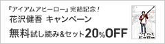 "S 『アイアムアヒーロー』22集・完結記念!""花沢健吾""キャンペーン(~4/16)"