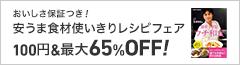 KADOKAWA_おいしさ保証つき! 安うま食材使いきりレシピフェア(~3/9)