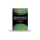 A 講談社:「素晴らしき数学の世界」フェア(~5/4)