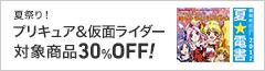 講談社:プリキュア&仮面ライダー夏祭り!(~8/3)