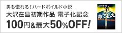 男も惚れる!大沢在昌のハードボイルド小説フェア(~5/4)