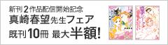真崎春望 新刊2作品配信記念フェア(~8/3)