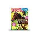 KADOKAWA_春競馬開催記念 サラブレフェア(~6/14)