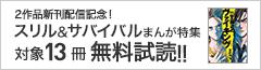 『王様達のヴァイキング』14集&『ワンダーランド』完結記念 スリル&サバイバルまんが特集(~12/17)
