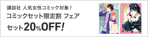 【講談社】    講談社コミックセット割フェア(~11/21)