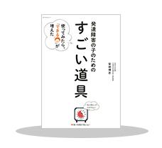 """『発達障害の子のための「すごい道具」』配信記念!""""障害を考える""""キャンペーン(~10/19)"""