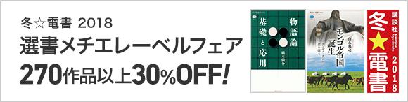 【冬☆電書】第01週選書メチエレーベルフェア ~12月14日