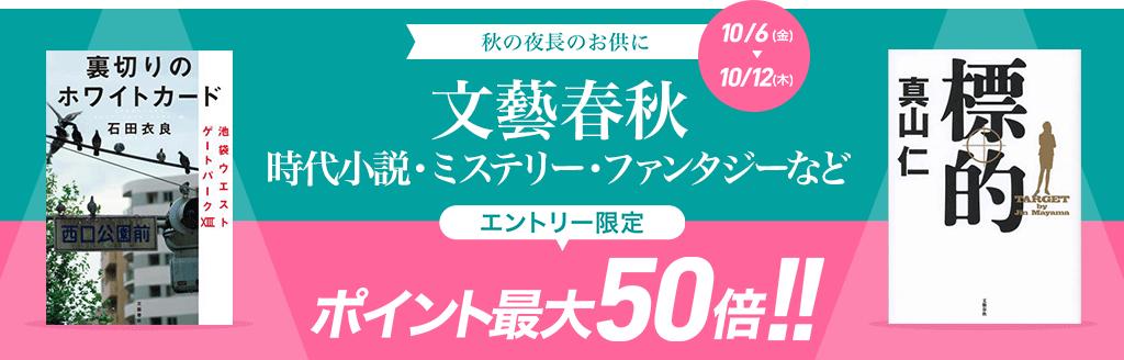 【文藝春秋】時代小説・ミステリー・ファンタジーなど、ポイント最大50倍!!