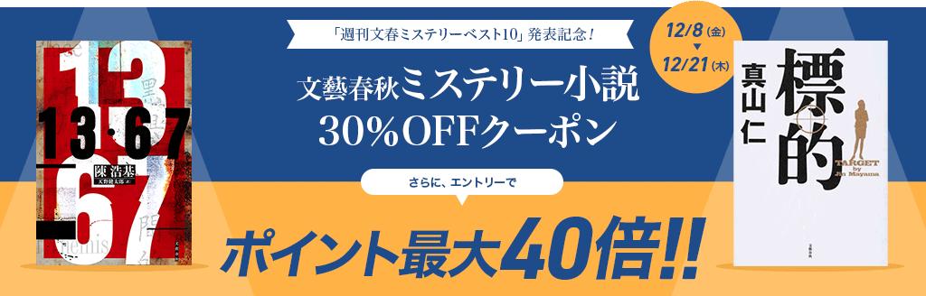 「週刊文春ミステリーベスト10」発表記念文藝春秋ミステリー小説クーポン利用で30%OFF!