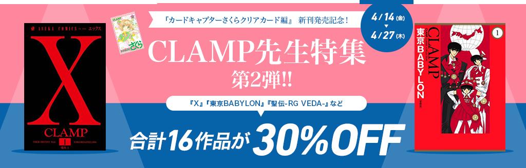 『カードキャプターさくらクリアカード編』新刊発売記念!CLAMP先生特集 第2弾!!『X』『東京BABYLON』『聖伝-RG VEDA-』など、合計16作品が30%OFF!! 4/14(金)~4/27(木)