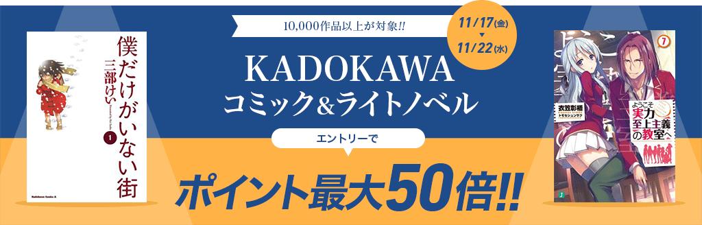 10,000作品以上が対象!! KADOKAWA コミック&ライトノベル エントリーで ポイント最大50倍!
