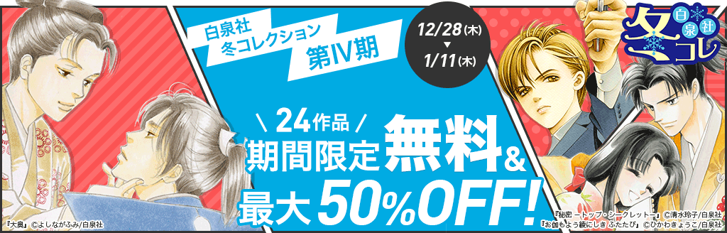 白泉社冬コレクション第4期24作品期間限定無料&最大50%OFF!