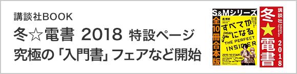 SS- 12/22~ 【総合】冬☆電書2018 BOOK:更新 ~1月4日