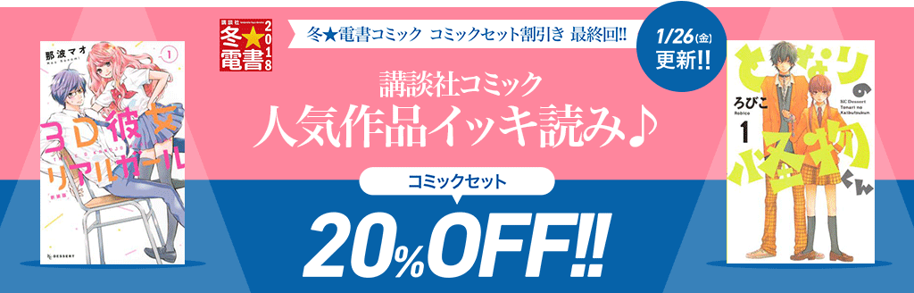 【冬☆電書 2018】コミックセット20%OFF!!