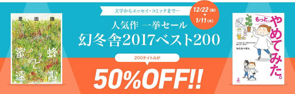 幻冬舎2017 ベスト200
