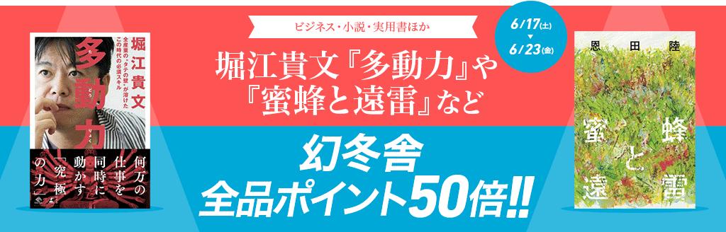 堀江貴文『多動力』や 『蜜蜂と遠雷』など 幻冬舎全品ポイント50倍!