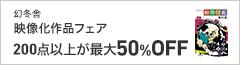 幻冬舎映像化作品フェア(~1/26)