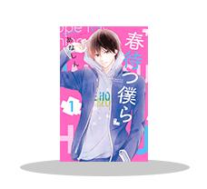 【冬☆電書】第03週女性モノ特集A_逆ハーレム特集(~12/21)