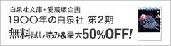 白泉社文庫・愛蔵版企画19◯◯年の白泉社第2期(~7/6)