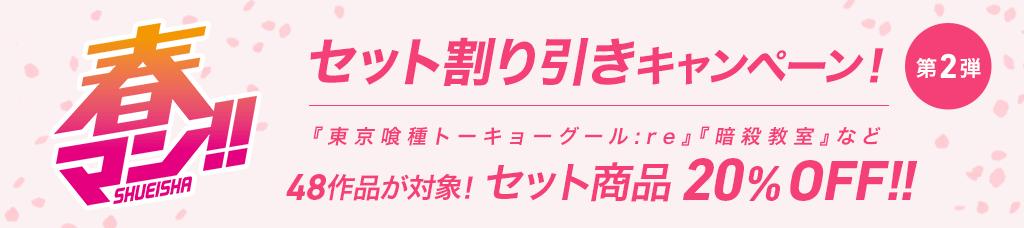 セット割り引きキャンペーン! 第2弾『東京喰種トーキョーグール:re』 『暗殺教室』など、48作品が対象! セット商品 20%OFF!!