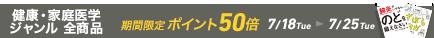 【ポイント50倍】実用「健康・家庭医学」ジャンル商品 全品50倍CP(~7/25)